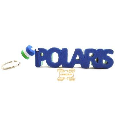 Брелок для ключей Polaris
